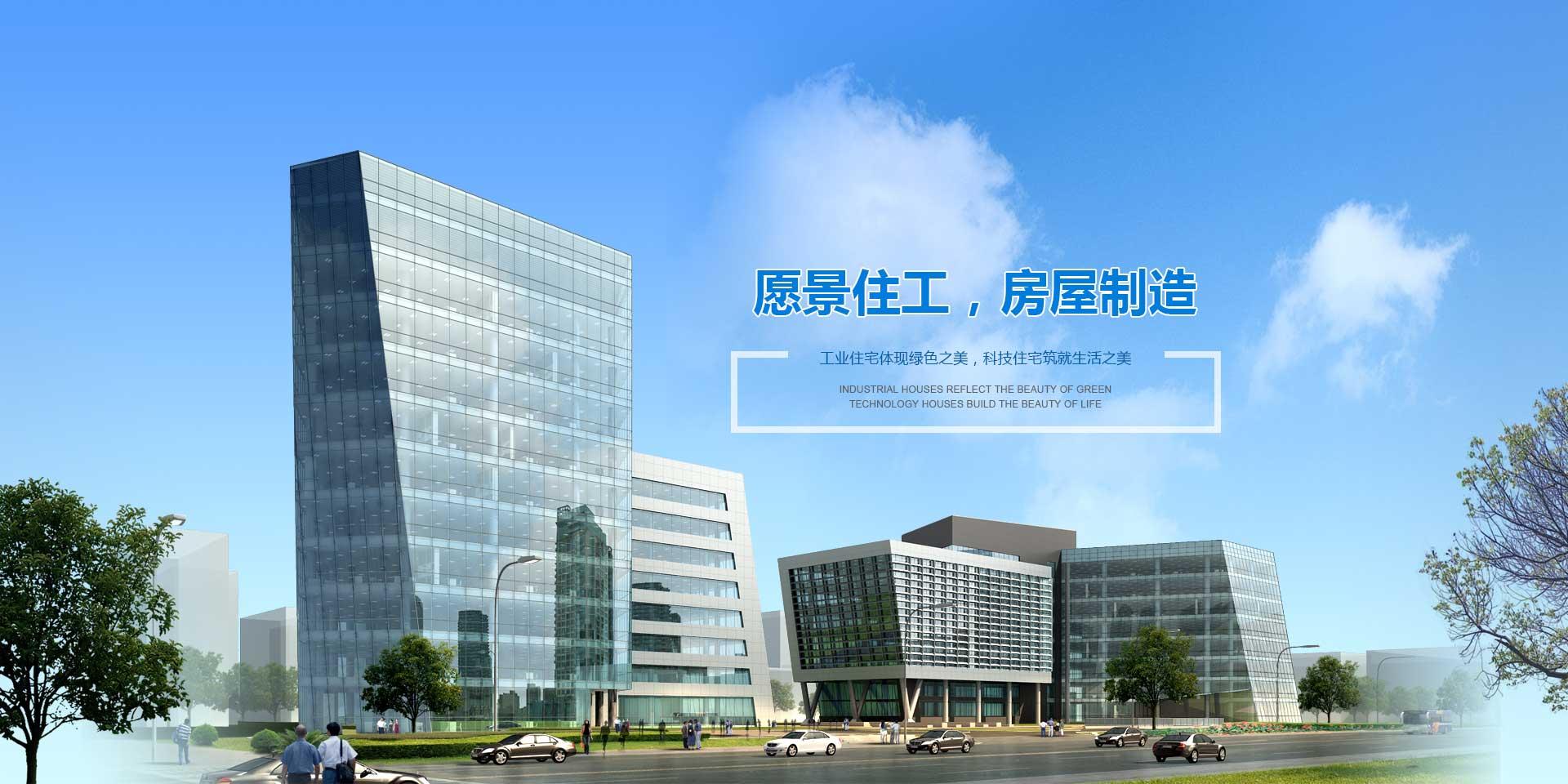 湖南愿景住宅工业科技有限公司